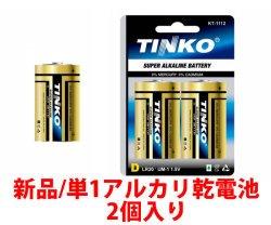 単一電池 乾電池 アルカリ乾電池