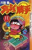 ダッシュ勝平 11 (少年サンデーコミックス)