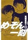 めぞん一刻 新装版 第15巻 2007年10月30日発売