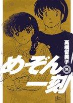 めぞん一刻 15 新装版 (15) (ビッグコミックス)