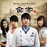食客 韓国ドラマOST Vol. 2 (SBS)(韓国盤)
