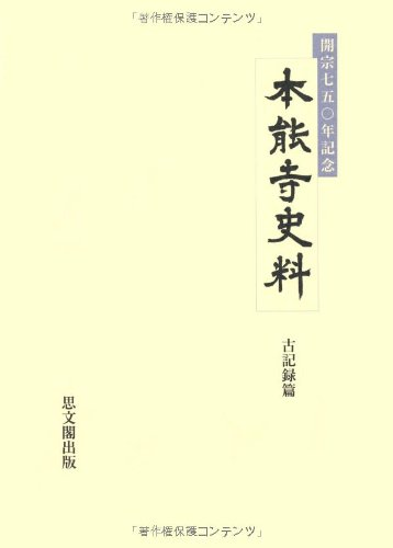 本能寺史料 古記録篇