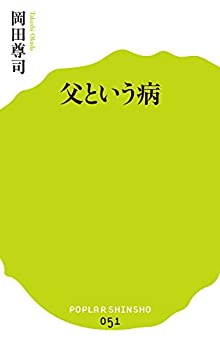 (051)父という病 (ポプラ新書)
