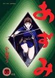 あずみ 46 (46) (ビッグコミックス)