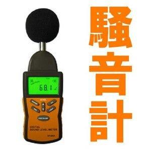 サウンドレベルメーター 騒音計 FS-A882