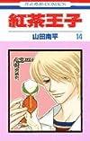 紅茶王子 (14) (花とゆめCOMICS)