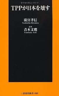 TPPが日本を壊す (扶桑社新書)