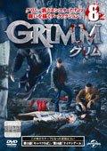 GRIMM/グリム vol.8 [レンタル版]