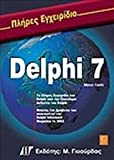 img - for plires egcheiridio tis delphi 7 /                       delphi 7 book / textbook / text book