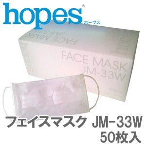ホープス フェイスマスクJN33W 50枚