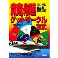 競艇ゲットサークル方式―ふしぎに当たる運気の目 (サンケイブックス)