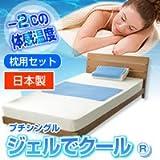 09ジェルでクール 枕用セット プチシングル(60×90cm)