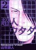 超人ウタダ 2 (ビッグコミックス)