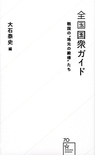 全国国衆ガイド 戦国の地元の殿様たち (星海社新書)