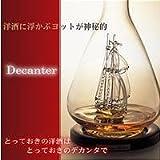 洋酒デカンタスクーナー DG-5AA
