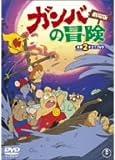 ガンバの冒険 劇場版 豪華2本立てDVD