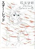 スター・レッド 萩尾望都Perfect Selection 8 (フラワーコミックススペシャル)