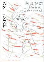 スター・レッド 萩尾望都Perfect Selection 8