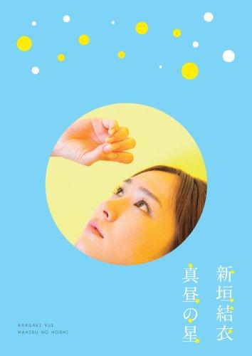 真昼の星/(新垣結衣ドキュメンタリー) [DVD]