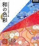 和の色彩(いろどり)Vol.5 紋