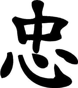 kanji chinesisches zeichen treue aus vinyl aufkleber auto lkw wandschilder windows aufkleber. Black Bedroom Furniture Sets. Home Design Ideas