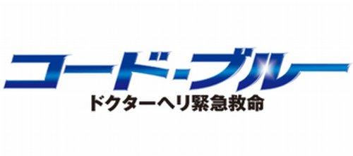 コード・ブルー  ドクターヘリ緊急救命 の画像 p1_5