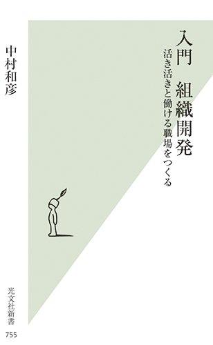 入門 組織開発 活き活きと働ける職場をつくる (光文社新書)