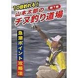 アクティ 山本太郎のチヌ釣り道場 第7巻 急潮ポイント攻略法 《DVD》