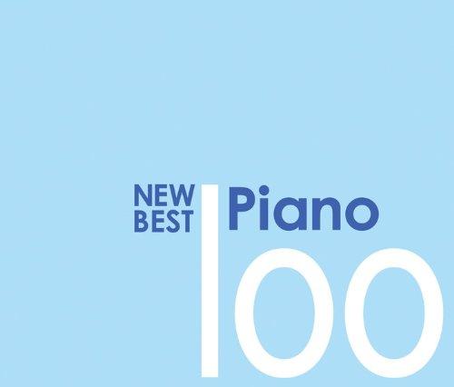 ニュー・ベスト・ピアノ100