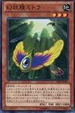 幻妖種ミトラ 【N】 LVAL-JP035-N ≪遊戯王カード≫[レガシー・オブ・ザ・ヴァリアント]