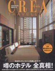 Crea due traveller―特集「噂のホテル」全真相! (クレアドゥエ クレアトラベラー)