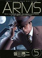 Arms 5 (少年サンデーコミックスワイド版)