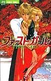 ファースト・ガール 4 (フラワーコミックス)