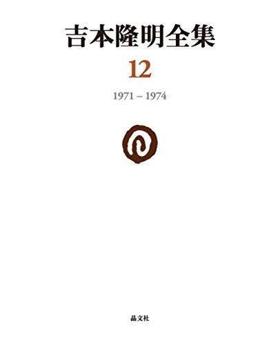 吉本隆明全集〈12〉 1971-1974