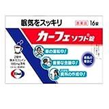 【第3類医薬品】カーフェソフト錠 16錠 ×2 ランキングお取り寄せ