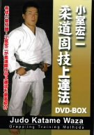 柔道固技上達法DVD-BOX