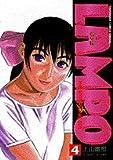ランポ 4―The hypersonic boy (てんとう虫コミックススペシャル)
