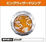 食玩 仮面ライダーウィザード ウィザードリング ビックウィザードリング(単品)