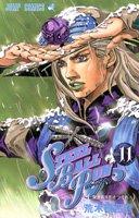 STEEL BALL RUN vol.11―ジョジョの奇妙な冒険Part7 (11) (ジャンプコミックス)
