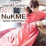 ヌックミィ 2011年モデル【アースカラー/オークブラウン】