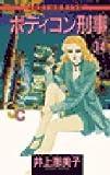 ボディコン刑事 14 (ジュディーコミックス)