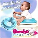 バンボ トイレトレーナー ブルー
