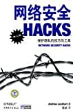 img - for Network Security HACKS: Second Edition(Chinese Edition) book / textbook / text book