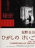img - for Secret ( Japan selling King Keigo Higashino pinnacle )(Chinese Edition) book / textbook / text book