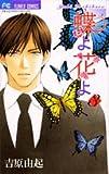 蝶よ花よ 3 (フラワーコミックス)