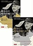 img - for The Generalissimo: Chiang Kai-Shek and the Struggle for Modern China (Chinese Edition) book / textbook / text book