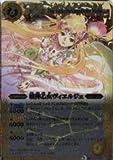 【十二宮編】バトルスピリッツ/第12弾/Xレア/戦神乙女ヴィエルジェ