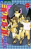 ミルククラウンH(ハイ)! (5) (少コミフラワーコミックス—ミルククラウンシリーズ)