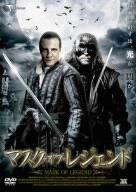 マスク・オブ・レジェンド [DVD]