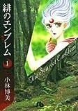 緋のエンブレム / 小林 博美 のシリーズ情報を見る
